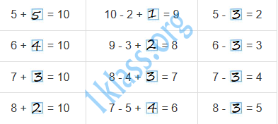Математика 1 класс рабочая тетрадь Моро 2 часть страница 10 ответ