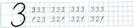Ответ по Математике 1 класс рабочая тетрадь Моро 1 часть страница 10 номер 2