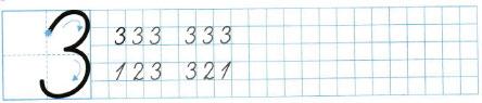 Математика 1 класс рабочая тетрадь Моро 1 часть страница 10 номер 2
