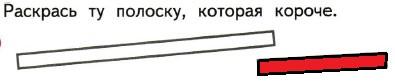 Ответ по Математике 1 класс рабочая тетрадь Моро 1 часть страница 13 номер 2