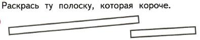 Математика 1 класс рабочая тетрадь Моро 1 часть страница 12 номер 2