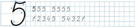 Математика 1 класс рабочая тетрадь Моро 1 часть страница 13 номер 2