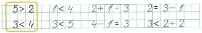 Ответ по Математике 1 класс рабочая тетрадь Моро 1 часть страница 20 номер 5