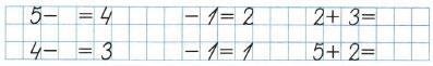 Математика 1 класс рабочая тетрадь Моро 1 часть страница 21 номер 5