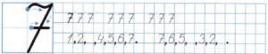 Математика 1 класс рабочая тетрадь Моро 1 часть страница 21 номер 6