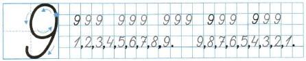 Ответ по Математике 1 класс рабочая тетрадь Моро 1 часть страница 22 номер 5