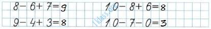 Математика 1 класс рабочая тетрадь Моро 2 часть страница 23 ответ