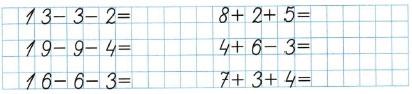 Математика 1 класс рабочая тетрадь Моро 2 часть страница 26