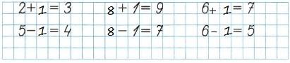 Ответ по Математике 1 класс рабочая тетрадь Моро 1 часть страница 30 номер 1