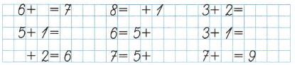 Математика 1 класс рабочая тетрадь Моро 1 часть страница 32 номер 1