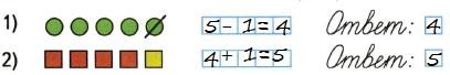 Ответ по Математике 1 класс рабочая тетрадь Моро 1 часть страница 34 номер 1