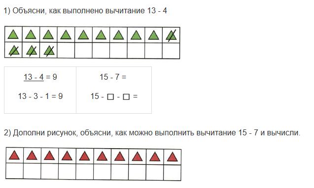 Математика 1 класс рабочая тетрадь Моро 2 часть страница 41