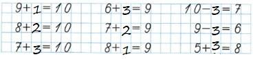 Ответ по Математике 1 класс рабочая тетрадь Моро 1 часть страница 41 номер 2