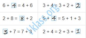 Математика 1 класс рабочая тетрадь Моро 2 часть страница 8