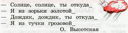 Русский язык 2 класс рабочая тетрадь Канакина 1 часть страница 10 упражнение 16