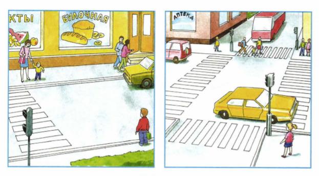 Окружающий мир 2 класс рабочая тетрадь Плешаков 2 часть страница 10