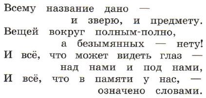 Русский язык 1 класс рабочая тетрадь Канакина страница 10