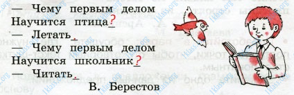 Русский язык 3 класс рабочая тетрадь Канакина 1 часть страница 10 - упражнение 20