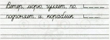 Русский язык 2 класс рабочая тетрадь Канакина 1 часть страница 10 упражнение 17