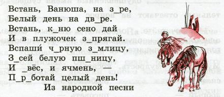 Русский язык 3 класс рабочая тетрадь Канакина 2 часть страница 10