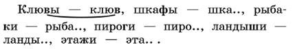 Русский язык 1 класс учебник Канакина страница 100