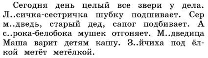Русский язык 1 класс учебник Канакина страница 101