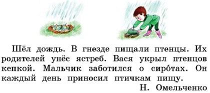 Русский язык 1 класс учебник Канакина страница 103