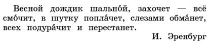 Русский язык 1 класс учебник Канакина страница 104