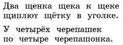 Русский язык 1 класс учебник Канакина страница 106