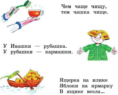 Русский язык 1 класс учебник Канакина страница 108