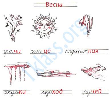 Русский язык 1 класс рабочая тетрадь Канакина страница 11 - упражнение 2