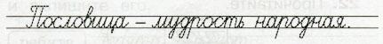 Русский язык 2 класс рабочая тетрадь Канакина 1 часть страница 11 упражнение 19