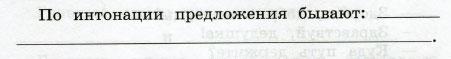 Русский язык 3 класс рабочая тетрадь Канакина 1 часть страница 11