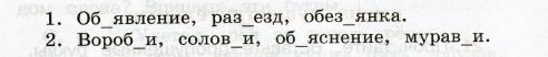 Русский язык 3 класс рабочая тетрадь Канакина 2 часть страница 11