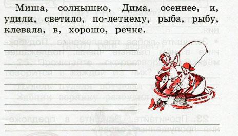 Русский язык 2 класс рабочая тетрадь Канакина 1 часть страница 11 упражнение 20