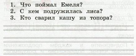 Русский язык 2 класс рабочая тетрадь Канакина 1 часть страница 11 упражнение 21