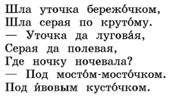 Русский язык 1 класс учебник Канакина страница 112