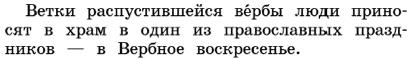 Русский язык 1 класс учебник Канакина страница 113