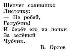 Русский язык 1 класс учебник Канакина страница 114