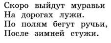 Русский язык 1 класс учебник Канакина страница 117
