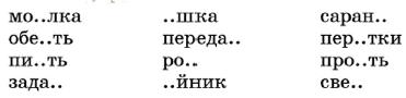 Русский язык 1 класс учебник Канакина страница 118