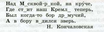 Русский язык 3 класс рабочая тетрадь Канакина 2 часть страница 12