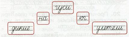 Русский язык 2 класс рабочая тетрадь Канакина 1 часть страница 12 упражнение 22