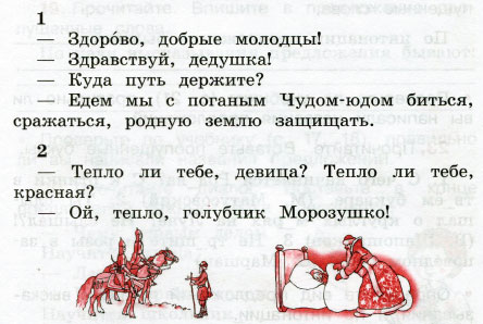 Русский язык 3 класс рабочая тетрадь Канакина 1 часть страница 12