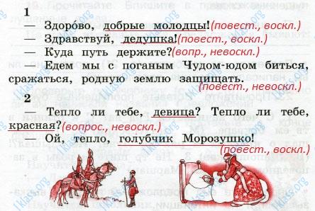 Русский язык 3 класс рабочая тетрадь Канакина 1 часть страница 12 - упражнение 25