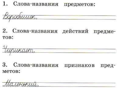 Русский язык 1 класс рабочая тетрадь Канакина страница 12