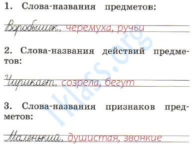 Русский язык 1 класс рабочая тетрадь Канакина страница 12 - упражнение 3
