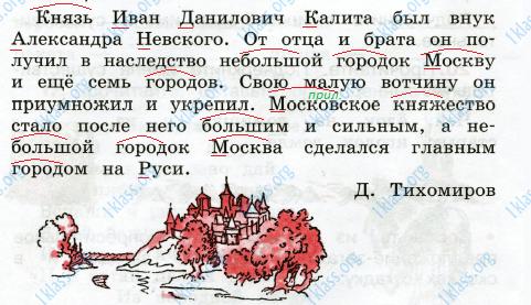 Русский язык 3 класс рабочая тетрадь Канакина 2 часть страница 12 - упражнение 22