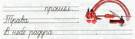 Русский язык 2 класс рабочая тетрадь Канакина 1 часть страница 12 упражнение 23