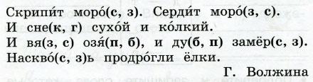 Русский язык 2 класс рабочая тетрадь Канакина 2 часть страница 12